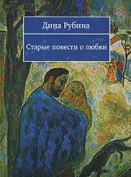 Дина Рубина Старые повести о любви 978-5-699-24508-6