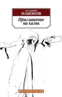 Набоков Владимир Приглашение на казнь 978-5-389-06138-5