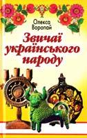 Воропай Олекса Звичаї українського народу 966-661-540-1
