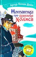 Дойл Артур Конан Нотатки про Шерлока Холмса : Оповідання 978-617-538-308-7