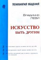 Леви Владимир Искусство быть другим 966-114-213-6