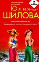 Юлия Шилова Дитя порока, или Я буду мстить. Курортный роман, или Звезда сомнительного счастья 978-5-699-36535-7