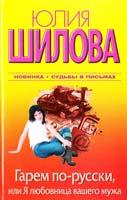 Шилова Юлия Гарем по-русски, или Я любовница вашего мужа 978-5-271-42030-6