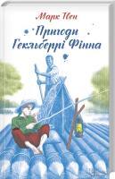 Твен Марк Пригоди Гекльберрі Фінна 978-617-12-3357-7