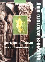 Упорядник Маркіян Домбровський Відлуння золотого віку : Антологія пізньої латинської поезії в перекладах Андрія Содомори 978-966-441-261-9