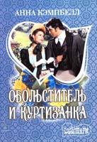 Кэмпбелл Анна Обольститель и куртизанка 978-5-17-072276-1