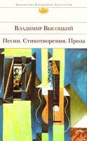 Высоцкий Владимир Песни. Стихотворения. Проза 978-5-699-44686-5