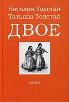 Наталия Толстая, Татьяна Толстая Двое. Разное 5-94584-034-3