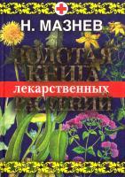 Мазнев Николай Золотая книга лекарственных растений 978-5-386-00722-5, 978-5-91213-079-3