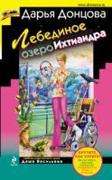 Донцова Дарья Лебединое озеро Ихтиандра 978-5-699-44023-8