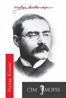 Кіплінг Ред'ярд Сім морів : Поетичні твори 978-966-10-4386-1