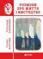 Пагутяк Галина Розмови про життя і мистецтво 978-966-10-5781-3