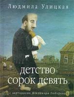 Людмила Улицкая Детство сорок девять 5-699-03712-8
