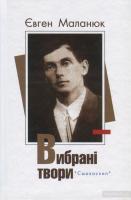 Маланюк Євген Євген Маланюк. Вибрані твори 978-617-7173-52-5