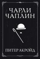Акройд Питер Чарли Чаплин 978-5-389-07800-0