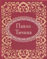 Тичина Павло Павло Тичина 978-966-03-7405-8
