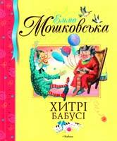 Мошковська Емма Хитрі бабусі 978-617-526-386-0