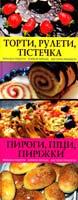 Укладач О. В. Зав'язкін Пироги, піци, пиріжки. Торти, рулети, тістечка 978-966-481-953-1, 978-966-481-945-6