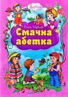 Ольга Шуваева Володимир Верховень Смачна абетка 978-966-459-476-6
