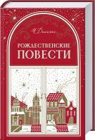 Диккенс Чарлз Рождественские повести 978-617-12-4547-1