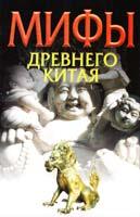 Ежов Вячеслав Мифы древнего Китая 5-17-016851-9