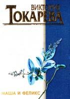 Токарева Виктория Маша и Феликс 5-17-005095-х