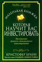 Браун Кристофер Маленькая книжка, которая научит вас инвестировать 978-985-15-0640-4