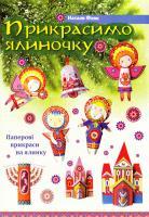 Фляк Наталя Прикрасимо ялиночку 978-966-395-032-7