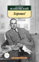Маяковский Владимир Хорошо! 978-5-389-10608-6