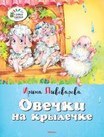 Пивоварова Ирина Овечки на крылечке 978-5-389-09372-0
