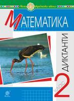 Будна Наталя Олександрівна Математика. 2 клас. Диктанти. НУШ 2005000013591