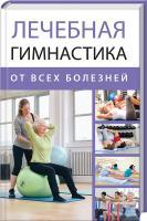 Романова М. Лечебная гимнастика от всех болезней 978-617-690-115-0