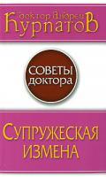 Андрей Курпатов Супружеская измена 978-5-373-01865-4