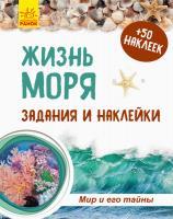 Полулях Н.С. Мир и его тайны. Жизнь моря. Тетрадь