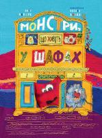 Чаклун Олег Монстри, що живуть у шафах 978-617-7262-53-3