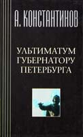 Константинов Андрей, Новиков А. Ультиматум губернатору Петербурга 5-7654-1059-6