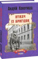Кокотюха Андрій Втікач із Бригідок 978-966-03-7818-6