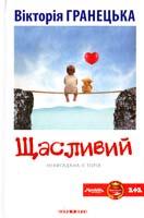 Вікторія Гранецька Щасливий 978-966-8659-60-7