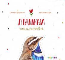 Оксана Лущевська; ілюстрації: Світлана Балух Пташина колискова 978-617-7329-17-5