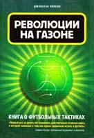 Уилсон Джонатан Революции на газоне. Книга о футбольных тактиках 978-5-699-53313-8