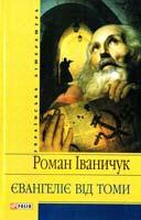 Іваничук Роман Євангеліє від Томи: триптих повістей 978-966-03-5145-5, 978-966-03-4579-9