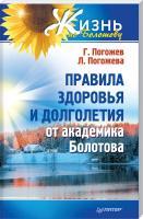 Глеб Погожев , Лариса Погожева Правила здоровья и долголетия от академика Болотова 978-5-496-01657-5