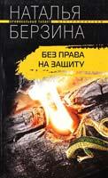 Берзина Наталья Без права на защиту 978-5-9524-4592-5