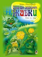 Пономаренко Марія Антонівна Цілий день скрекочуть жабки: Вірші для дітей. 966-692-541-9