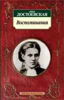 Достоевская Анна Воспоминания. Достоевская Анна 978-5-389-01355-1