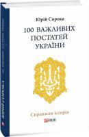 Сорока Юрій 100 важливих постатей України 978-966-03-8830-7