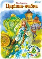 Паронова Віра Іванівна Царівна жабка : казка 978-966-10-3266-7