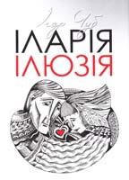 Чуб Ігор Іларія. Ілюзія 978-617-629-126-8