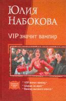 Набокова Юлия, Савельев Кирилл VIP значит вампир: VIP значит вампир; Шерше ля вамп; Вампир высшего класса 978-5-9922-1104-7