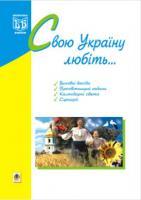 Пістун Тамара Василівна Свою Україну любіть... 966-692-166-9